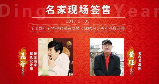 2017年01月05《丁酉年》生肖鸡邮票首发晁谷名家将在南京博物院现场签售