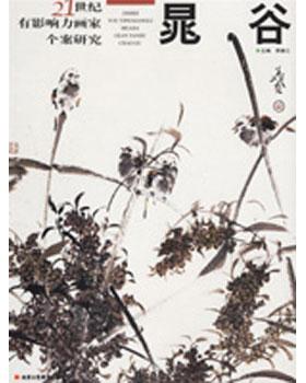 21世纪有影响力画家个案研究---晁谷