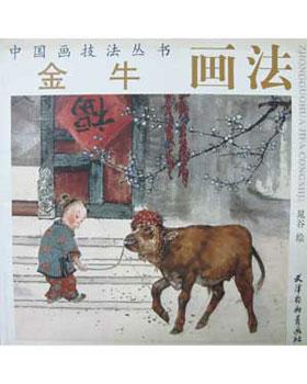 中国画技法丛书---金牛画法