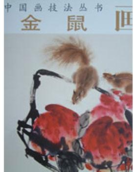 中国画技法丛书---金鼠画法