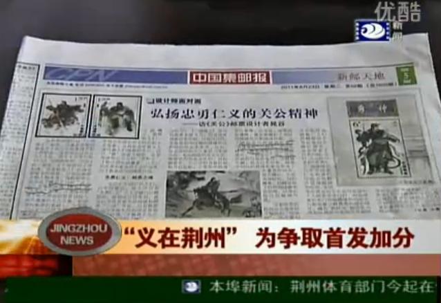 《关公》邮票首发式花落荆州