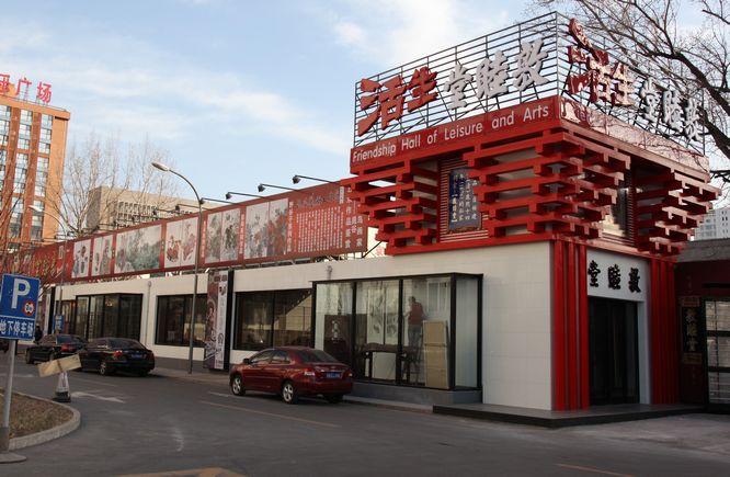 2010年12月18日上午,敦睦堂334年后在北京重张开业!